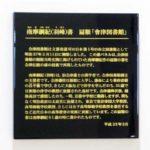 会津若松市立会津図書館
